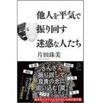 【書籍紹介】 他人を平気で振り回す迷惑な人たち
