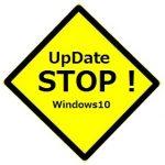 電机本舗が、Windows10の大型アップデートに備えOSの自動更新を制御する「OS_UPdateSTOP」と「Windows10レスキューキットEX Ver2.3.1」の無料配布を開始