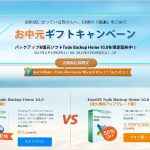 EaseUSが、キャンペーンで、バックアップ&復元ソフト「EaseUS Todo Backup Home 10.0」有償版を無償で、先着50名に期間限定配布