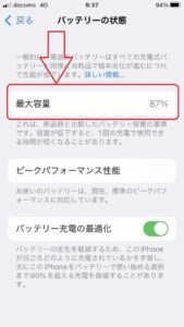 iPhone バッテリー最大容量