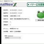 ストラテジー(株)が、新作の緊急地震速報(予報)専用受信ソフトウェア「SignalNow X」を無償公開