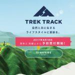「博報堂アイ・スタジオ」が、専用のGPS端末と長距離無線技術を用いて山岳地帯にいる人の位置情報を可視化するサービス「TREK TRACK」を9月1日から提供すると発表
