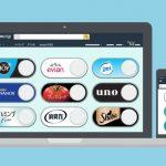アマゾンが、「Amazon Dash Button」を使わなくても、ショッピングアプリを使い、いつでもどこからでも商品が注文ができる「バーチャルダッシュ」の提供を開始。