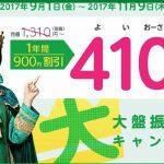 mineoが、「大・大盤振る舞い12ヶ月900円割引キャンペーン」を開始