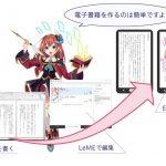 EPUB形式の電子書籍ファイルを作成できるアプリ「LeME」の最新版v0.13が公開