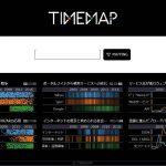 一般社団法人タイムマップが、時間軸に着目した「年表」を表示する検索エンジン「TIMEMAP」を一般公開
