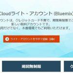 日本IBMが、クラウドサービス「IBM Cloud」で、AI「Watson」などを無期限で試用できる新たな無償プラン「ライト・アカウント」を11月1日から提供すると発表