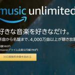 Amazonが、4千万曲以上が聴き放題の定額制音楽ストリーミングサービス「Amazon Music Unlimited」の国内提供を開始