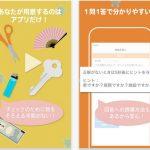 Moffが、無料の認知症テストアプリ『Moffワスレナグサ』を公開しました。