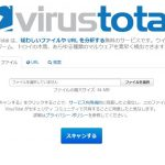 スキャンの際に50種類以上のアンチウィルスエンジンを使用して、疑わしいファイルや URL を分析する無料のWEBサービス「VirusTotal」を紹介