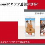 クアッドシステムが、無料通話アプリ「SkyPhone」にビデオ通話機能をリリースすると発表