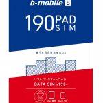日本通信が、ソフトバンクのSIMロックがかかったiPadで使えるSIMカード「b-mobile S 190 Pad SIM」を12月8日発売を開始