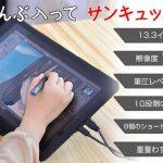 サンコーが、13.3型の液タブ『13.3インチ液晶ペンタブレット「ミンタブ」モバイル』を発売