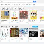 Googleが、45カ国で9言語のオーディオブックを「Playストア」で提供を開始