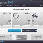 LODESTAR JAPANが、PCを高速化・最適化する「Ashampoo WinOptimizer 2017 Free」をリリース