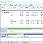CHENGDU AOMEI Technology社が、高機能な無料パーティション編集ソフト「AOMEI Partition Assistant Standard」の最新版v7.0を公開