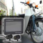 サンコーが、オートバイ専用ドライブレコーダーのエントリーモデル「バイク、スクーター用前後撮影ドライブレコーダー(MTSGYUT7)」を発売