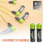 サンコーが、充電器不要!USB充電できる5種の乾電池を発売