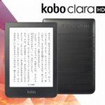 「楽天Kobo」が、新型電子書籍リーダー 「Kobo Clara HD」の予約受付を開始したと発表