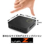 リンクスインターナショナルが、小型デスクトップPC「ECS LIVA Z」のラインアップに新モデル『LIVAZ-8/120-W10(N4200)』を発売すると発表