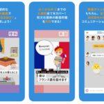 (株)教育測定研究所が、小中学生向け 無料の動画学習アプリを提供開始(例題は旺文社が提供)しました