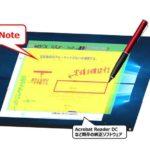 首都大学東京発のベンチャー企業トランスレコグが、PDFに重ねて書ける、Windows向けメモアプリ「AxelaNote」を開発・公開