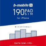 日本通信が、基本料190円から使えるデータ通信SIM「b-mobile S 190PadSIM」の対応通信キャリアを拡充し、ドコモのSIMも購入できるようになりました。