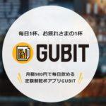 GUBIT(グビット)が、月額980円で毎日1杯ドリンク無料のサービスと、乾杯アプリ「GUBIT」を公開