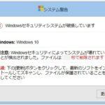 ブラウザを開くと「Windowsセキュリティシステムが破損しています」と下記の画面が表示されることがあります。 「ヤマト運輸」を騙る、荷物の「不在通知」、「やられる」前段階ですので扱いに注意が必要です。