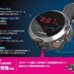 エレコムが、141chフルチャンネルに対応し、イコライザーやUSB充電ポートも装備するBluetooth FMトランスミッター2製品を発表