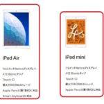 Appleが、「iPad Air(第3世代)」と「iPad mini(第5世代)」を発表しました。 更に新型iMacも発表