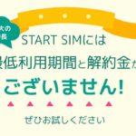 日本通信、最低利用期間なしのMNP対応「スタートSIM 音声付」を新発売