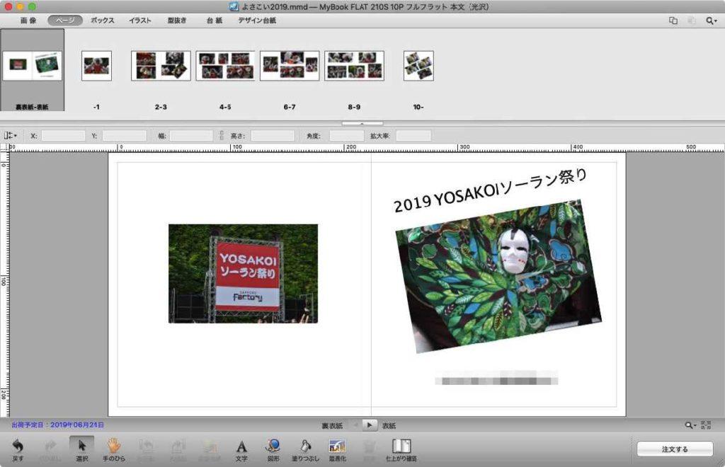 無料編集ソフト「MyBookEditor」