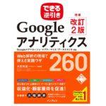 【無料:書籍紹介】Googleアナリティクスの定番解説書「できる逆引き Googleアナリティクス 増補改訂2版 Web解析の現場で使える実践ワザ 260」が、ウェブ上で無料公開