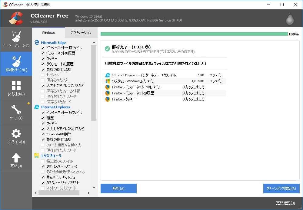 「CCleaner」v5.60.7307