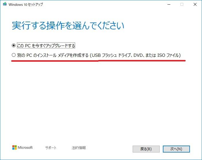 Windows10セットアップ ツール