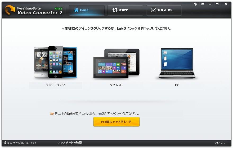 Wise Video Converter Free V2