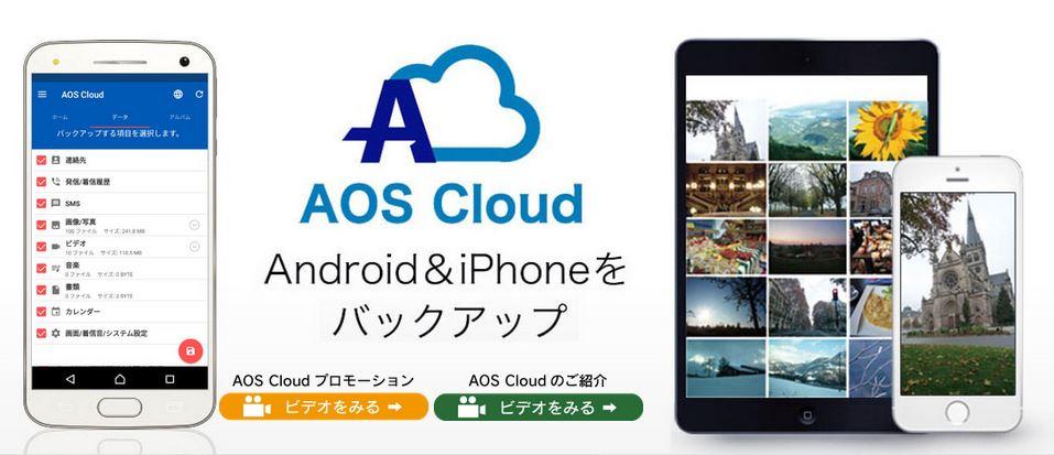 クラウドバックアップ by AOS Cloud