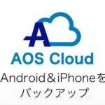 LogicLinksが、 容量無制限でスマートフォンのデータを自動バックアップが行える「クラウドバックアップ by AOS Cloud」を開始