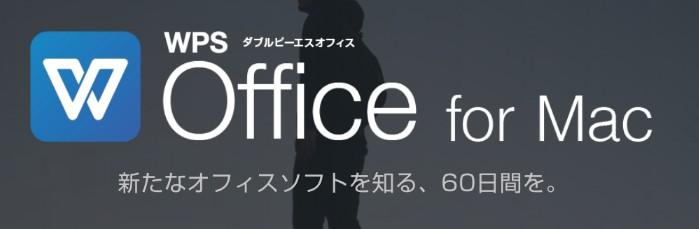 キングソフト(株)が、Mac向けオフィスソフト「WPS Office」の