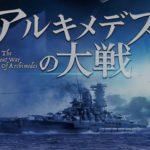 【映画紹介】 「アルキメデスの大戦」と戦争と平和、豊かさの格差