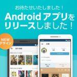 ブクログ通信が、ブクログ新Android版の「読書記録アプリ」、正式リリースです!