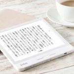 楽天Koboが、高解像度ディスプレイ搭載の電子書籍リーダー「Kobo Libra H2O」を9月18日に発売すると発表しました。