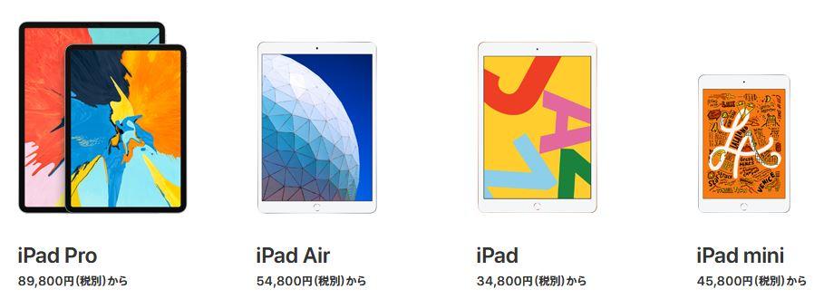 iPadのモデルを比較