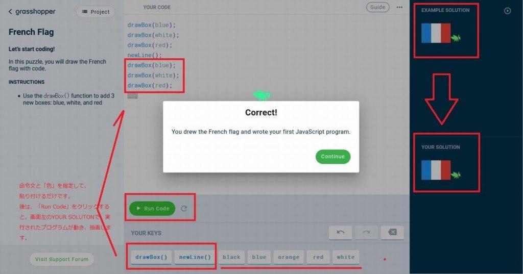 プログラミング学習ツール「Grasshopper」のデスクトップ版