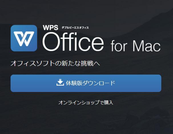 Mac版「WPS Office for Mac」