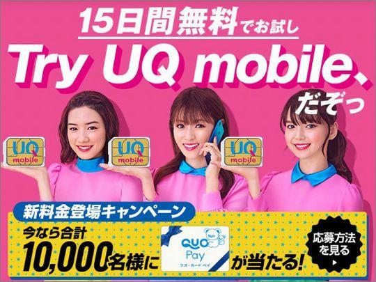 UQ mobileとUQ WiMAXを同時に試せる「Try UQセット」
