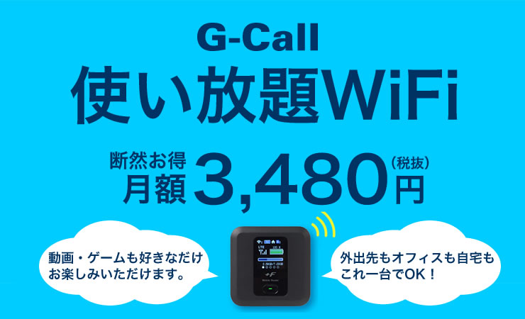 「G-Call 使い放題Wi-Fi」