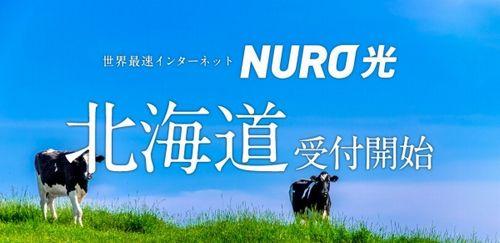 世界最速インターネット『NURO(ニューロ) 光』