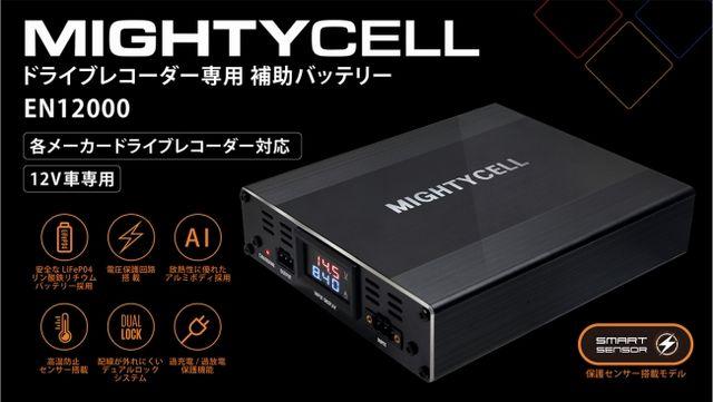 MIGHTYCELL(マイティセル) EN12000